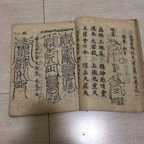 混鈍中華四年手抄本〖啟師封閱科〗
