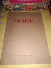 中国美术报1987年下半年合订本(27-52)