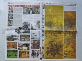 中國書畫報2011年8月6日。(5---12版)