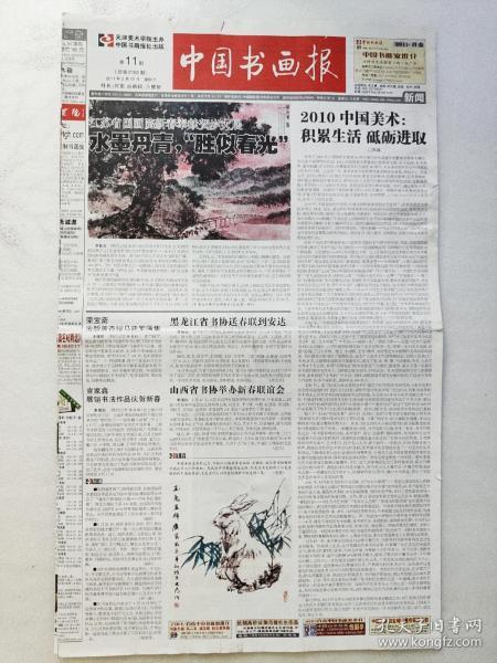 中國書畫報,2011年2月12日。(12版)