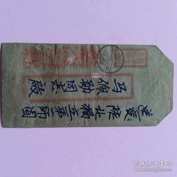 蘇維埃政權信封:收件人馬佩勛
