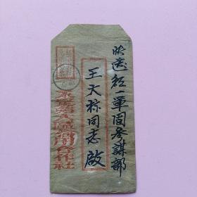 蘇維埃政權信封:收件人紅一軍團參謀部王大標