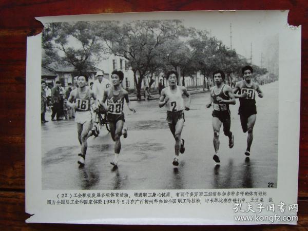 老照片:【※1983年,全國總工會和國家體委,在廣西柳州市舉辦全國職工馬拉松中長跑賽 ※】