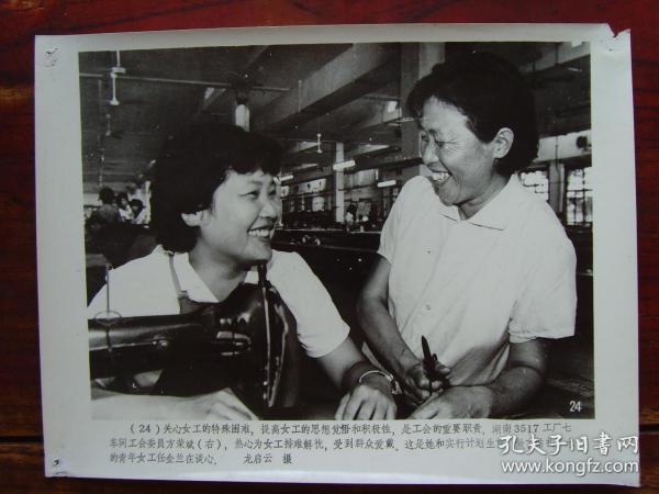 老照片:【※1983年,湖南岳陽3517廠工會委員方榮斌,關系計劃生育結扎女青年 ※】