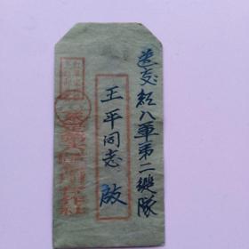 蘇維埃政權信封:收件人紅八軍第二縱隊王平