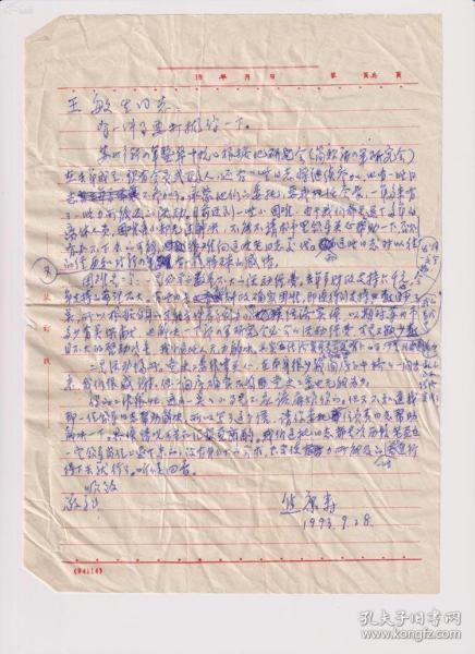 老革命 原蘇州市市長、市委書記 焦康壽的信札1通1頁簽