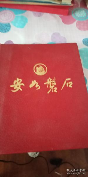 紀念冊 華僑銀行四十周年 安如磐石 【精裝、1972年版】很多圖片