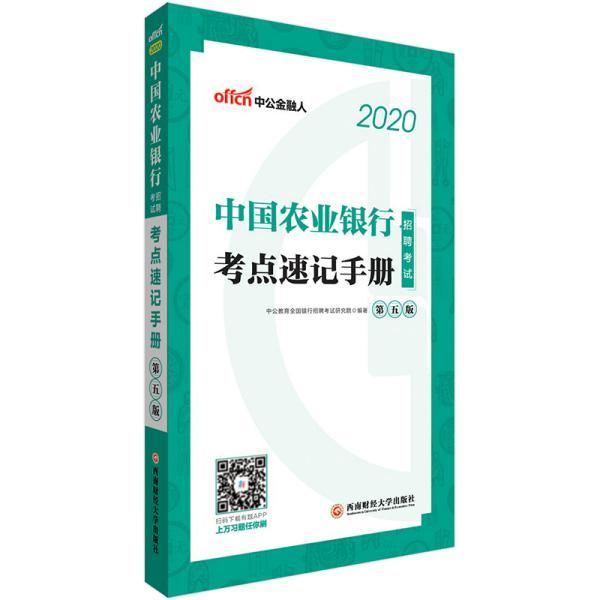 (2020)中国农业银行招聘考试.考点速记手册