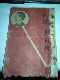 民國35年4月初版35年6月30再版(毛澤東自傳)內有兩種紙張印刷(1946年6月26日國民黨軍進攻中原解放區,中國國共內戰開始后首次印刷 珍貴性不言而喻) 大量珍貴影像