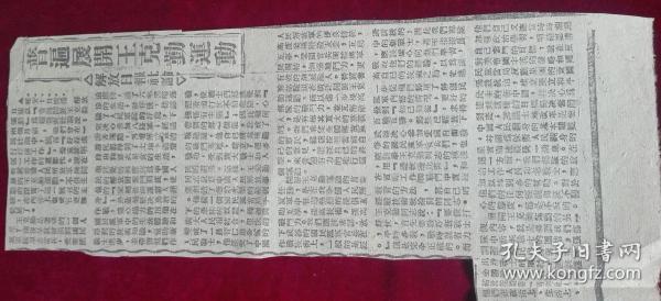 民國新華日報剪報一條【普遍展開王克勤運動】【52】