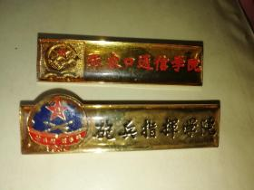 張家口通信學院   炮兵指揮學院   徽標(合售)