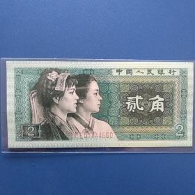 第四套人民幣兩角,第四套人民幣2角,1980年2角,8002。