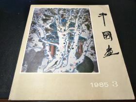 85年《中國畫》3期