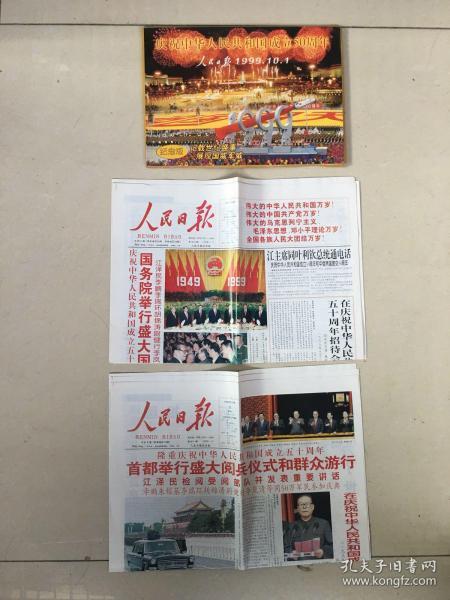隆重慶祝中華人民共和國成立50周年的盛大閱兵式和群眾游行。(人民日報紀念版,含個99 年十月一日和二日二天全,有包裝禮盒)
