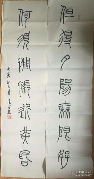 高式熊書法對聯西泠印社名譽副社長 店里作品均不保真保手繪