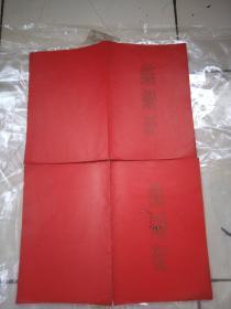 文革 結婚證(一對)