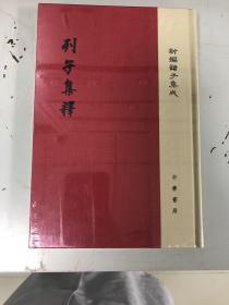 列子集釋/新編諸子集成·精裝繁體豎排
