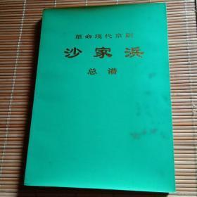 革命現代京劇 沙家浜 總譜(1973年一版一印)(4-3)
