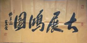 星云法師書法現任國際佛光會世界總會會長,南京大學中華文化研究院名譽院長等職 佛光山開山宗長 世界華人大獎終身成就獎 年泰國佛教最佳貢獻獎 十大杰出教育事業家尺寸100x50