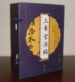 三希堂法帖 线装版 四卷