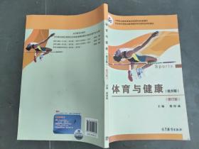 体育与健康(南方版修订版中等职业教育课程改革国家规划新教材)