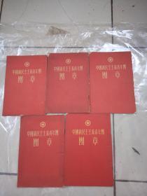 中國新民主主義青年團團章(館藏)5本