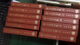 莎士比亞全集 1-12冊 梁實秋譯 遠東圖書1977-1979年