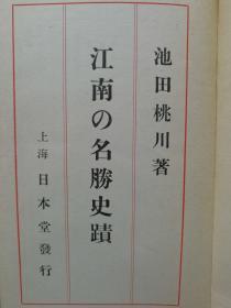 【孔網稀見】1938年 池田桃川著《江南的名勝史跡》精裝一冊全!很多民國時期拍攝的珍貴照片、蘇州、杭州和南京市地圖。詳細描寫記錄了蘇州、杭州、鎮江、南京、揚州、紹興、寧波、余姚、普陀山等地。