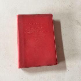 毛主席語錄(英文版)缺林題1966年袖珍本第一版
