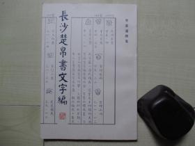 1993年中华书局32开:长沙楚帛书文字编