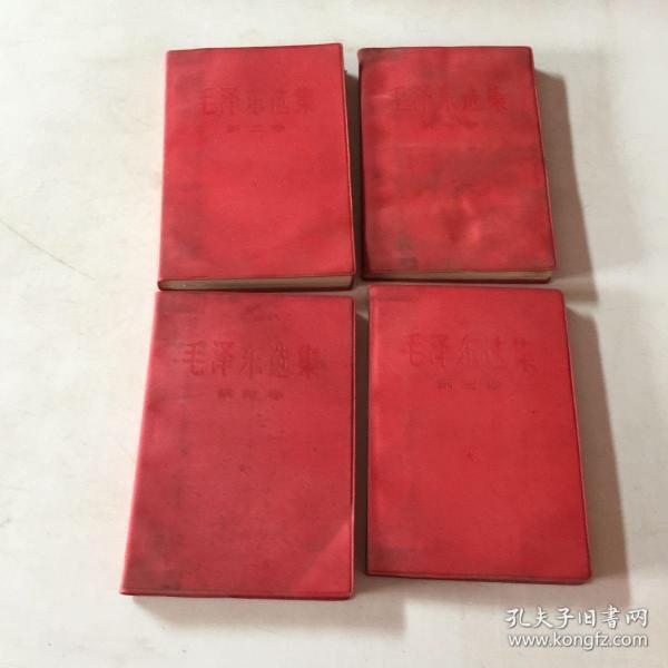 毛澤東選集 【全四卷,紅塑料皮,改版1966年1版1印】品相以圖為準