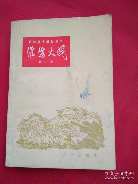 淮海大戰(解放戰爭通俗演義)