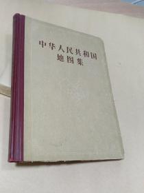中华人民共和国地图集(1958年第一版北京四印 精装乙种本)
