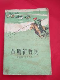 草原新牧民(知青題材)