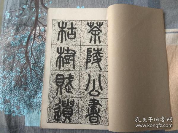 譚延闿大楷枯樹賦