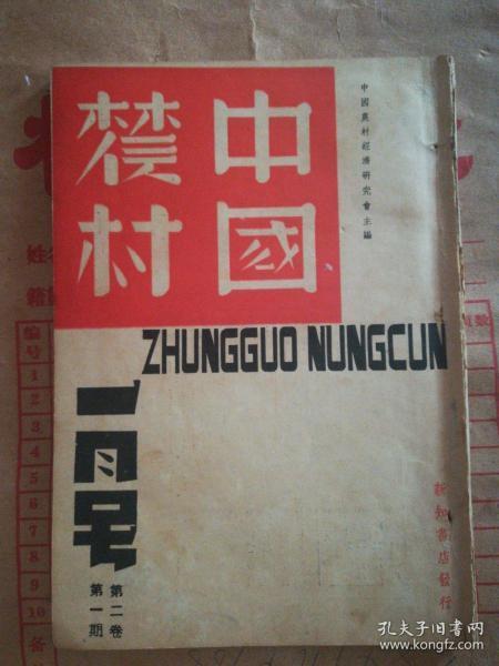 《中國農村》鄉村建設內容。鄉村工作的理論和實踐,富春江畔的采茶女,全國鄉村工作討論會的印象,