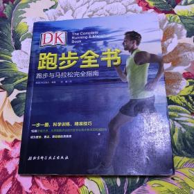 DK跑步全書