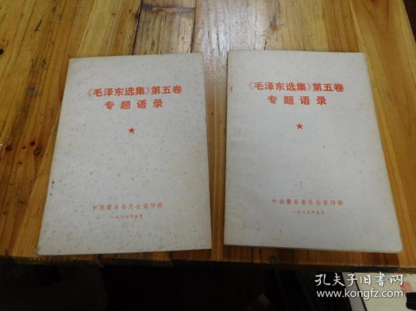 毛澤東選集第五卷專題語錄
