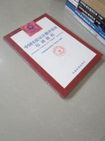中國實驗室注冊評審員培訓教程