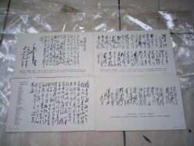 文革 毛主席詩詞卡片(21張)