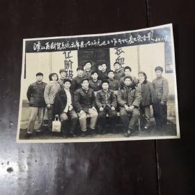 老照片 1964年1月18號漢江區財貿系統出席縣1963年先進工作者代表大會合影