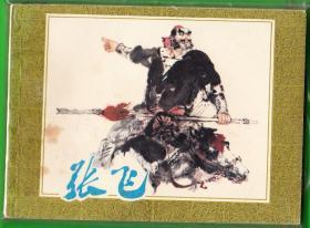 張飛-浙江版精品古典連環畫 繪畫精美