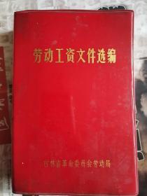勞動工資文件選編