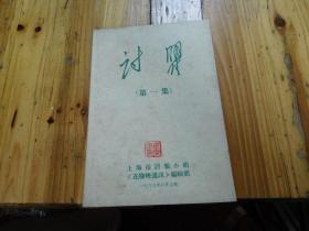 討瞿(第一集)