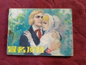 連環畫【冒名頂替】(下)遼寧美術出版社,一版一印。af