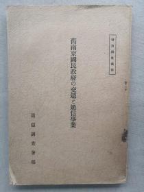【孔網孤本】1941年《舊南京國民政府的交通和通信事業》一冊全!民國鐵道、道路、航運、航空、電政、郵政、通信,重慶抗戰時期蔣介石政權戰時體制化等