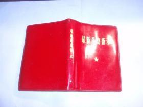 紅寶書:最新最高指示(128開紅塑皮,林彪完好)上海版1969年 L2