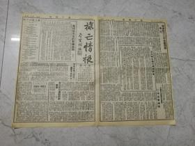 民國25年(1936年)《救亡情報》特刊,內容主要為反對內戰,建立抗日統一戰線的相關報道。