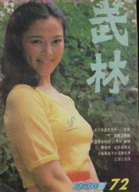 武林 1989.9