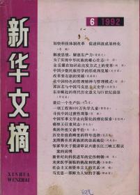 新華文摘 1992年6期 沒有后面封皮